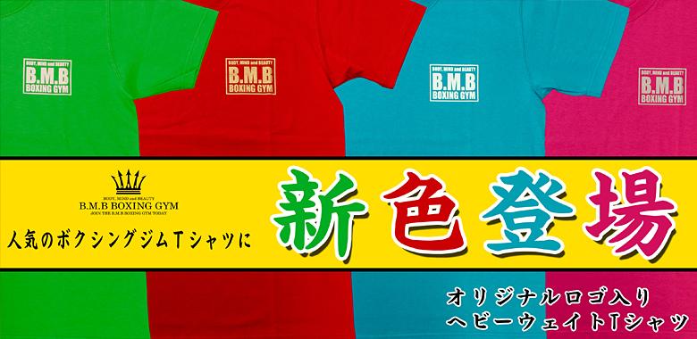 【BMBストア】Tシャツ